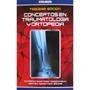 Conceptos En Traumatologia Y Ortopedia Martinez 3ed