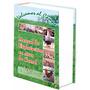 Libro Manual De Explotación En Aves De Corral - Grupo Latino